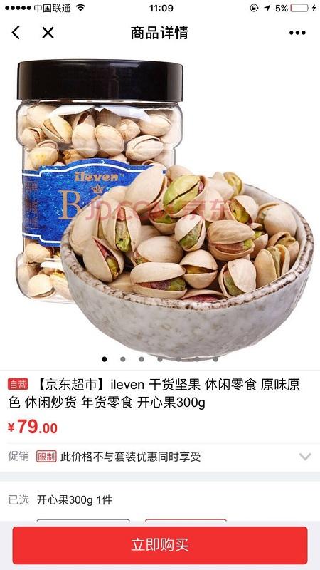 ileven京东自营旗舰店小程序