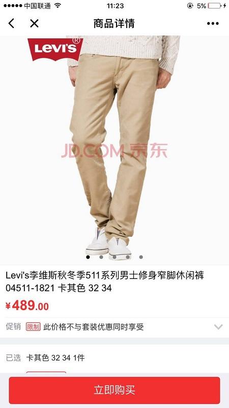 Levis京东官方旗舰店小程序