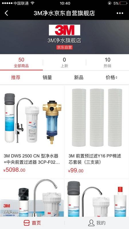 3M净水京东自营旗舰店小程序