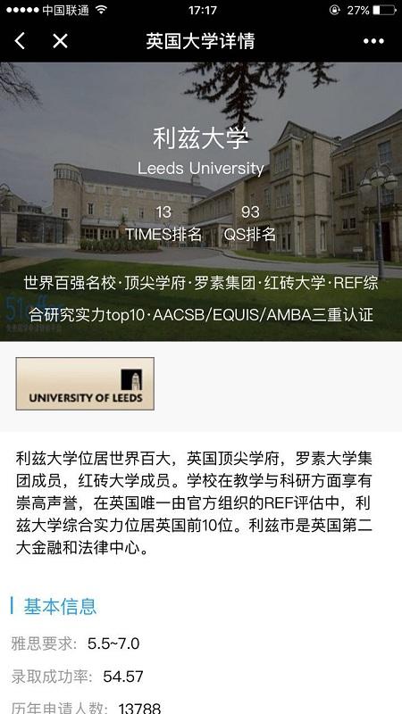 英国大学排名小程序