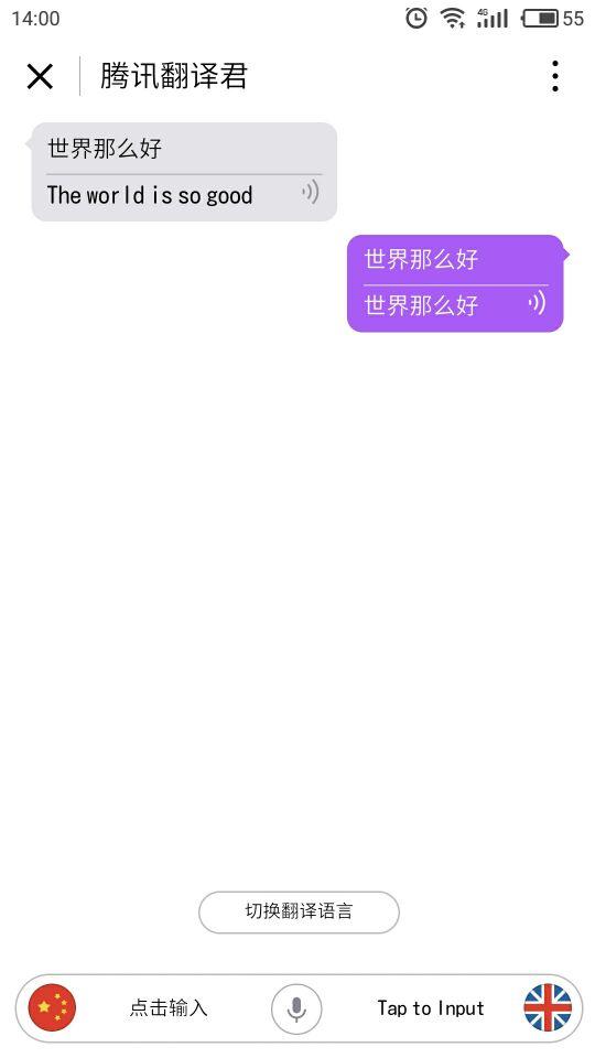 腾讯翻译小程序