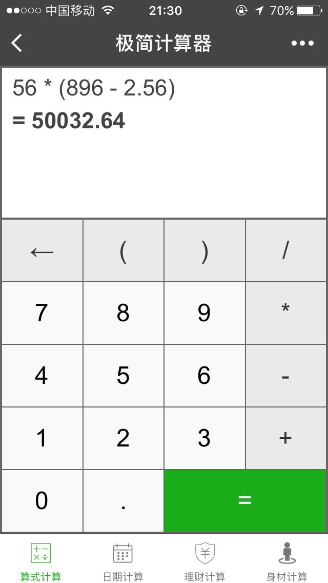 极简计算器小程序