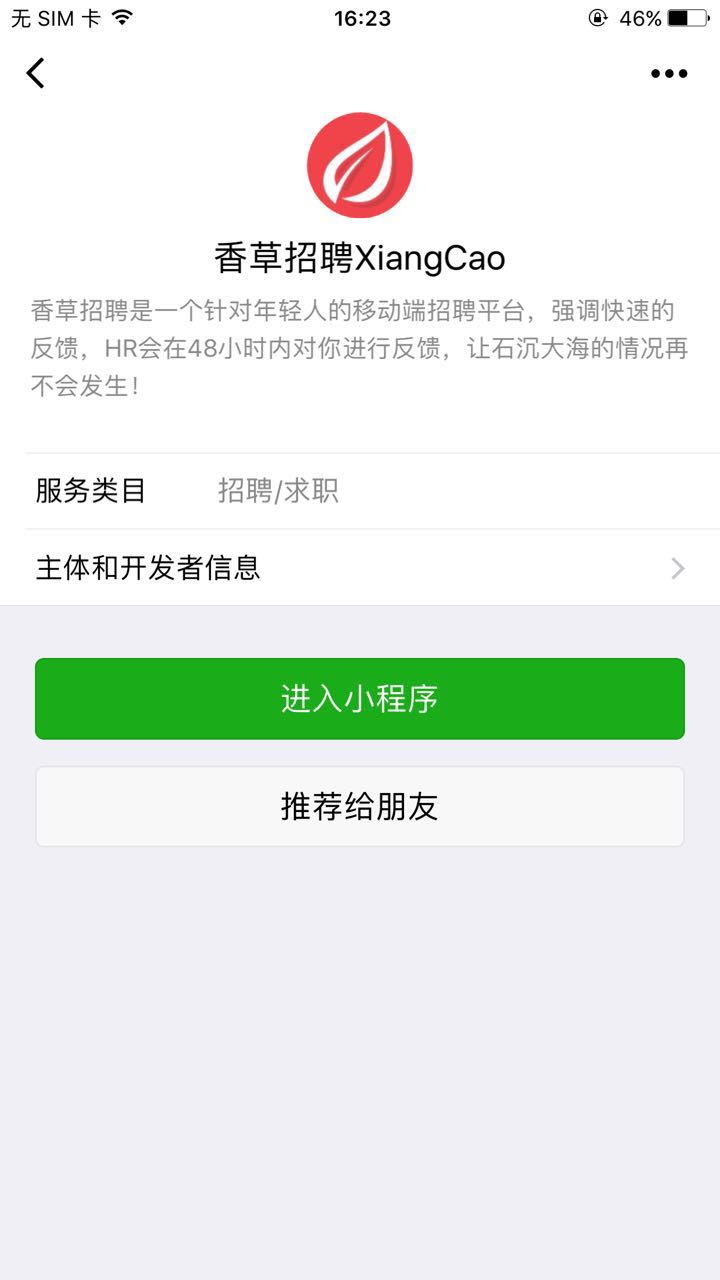 香草招聘XiangCao小程序