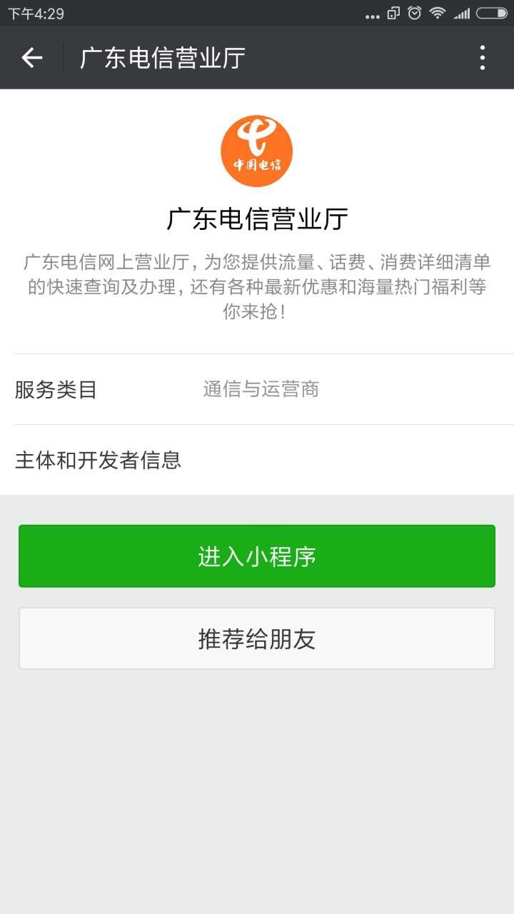 广东电信营业厅小程序