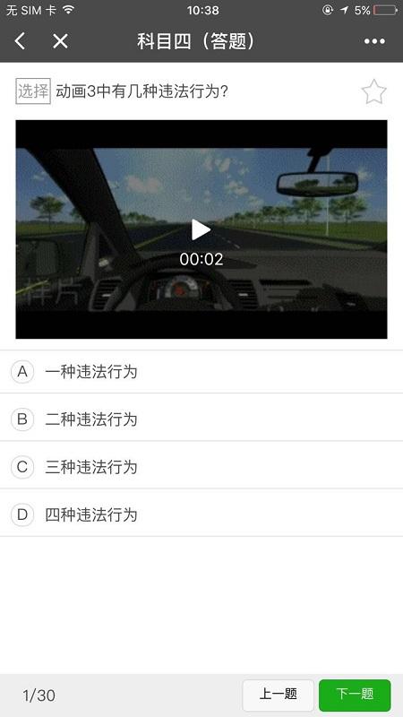 驾考快手小程序