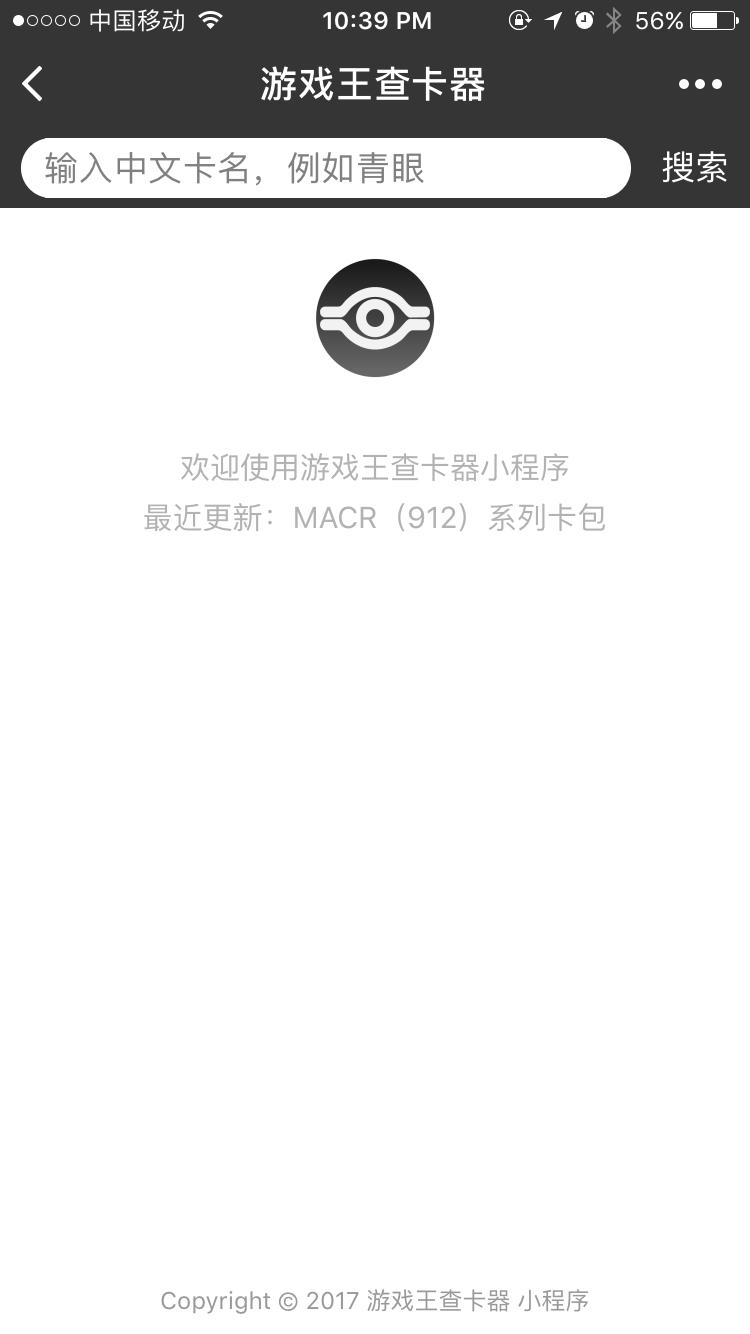 游戏王查卡器小程序