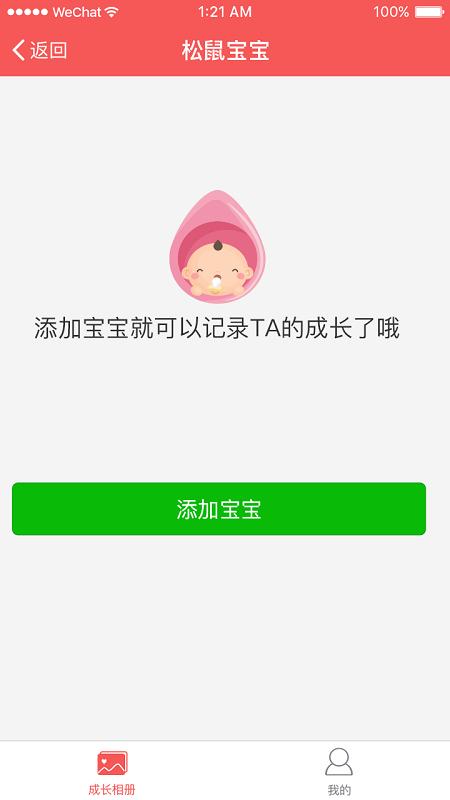 松鼠宝宝相册小程序