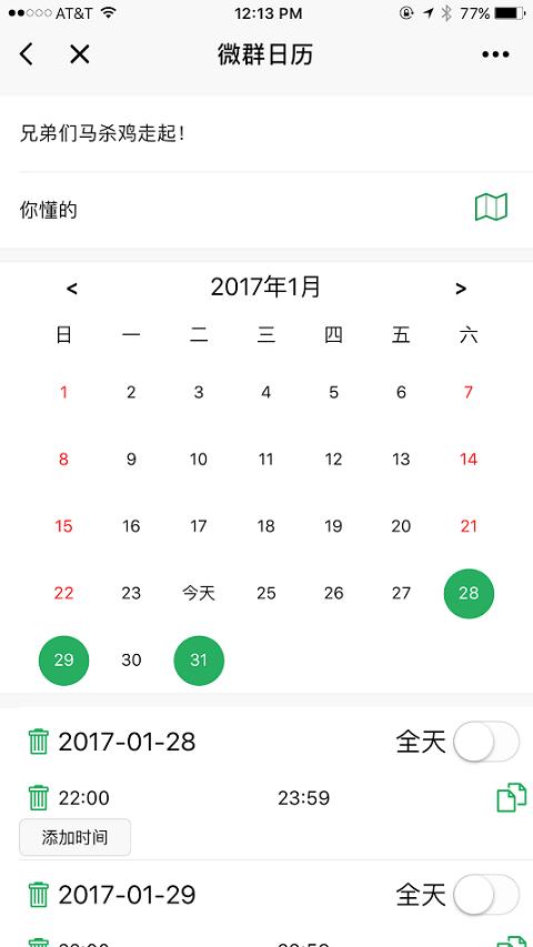 微群日历小程序