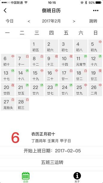 倒班日历小程序