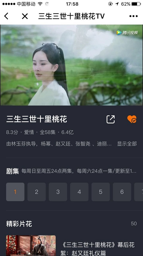 三生三世十里桃花TV小程序