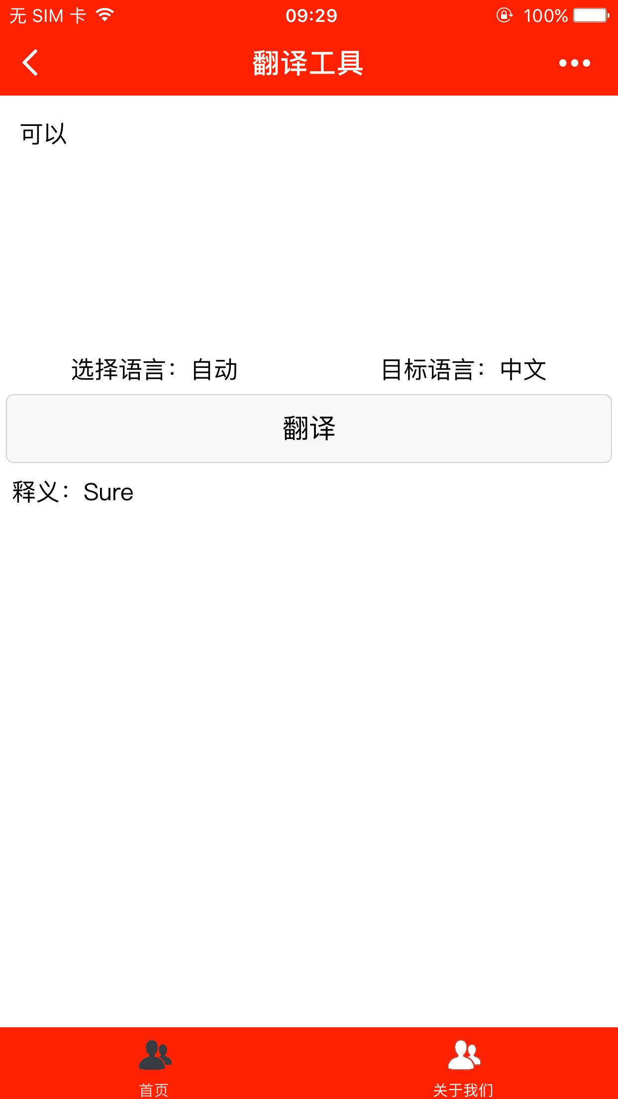 翻译小帮手小程序
