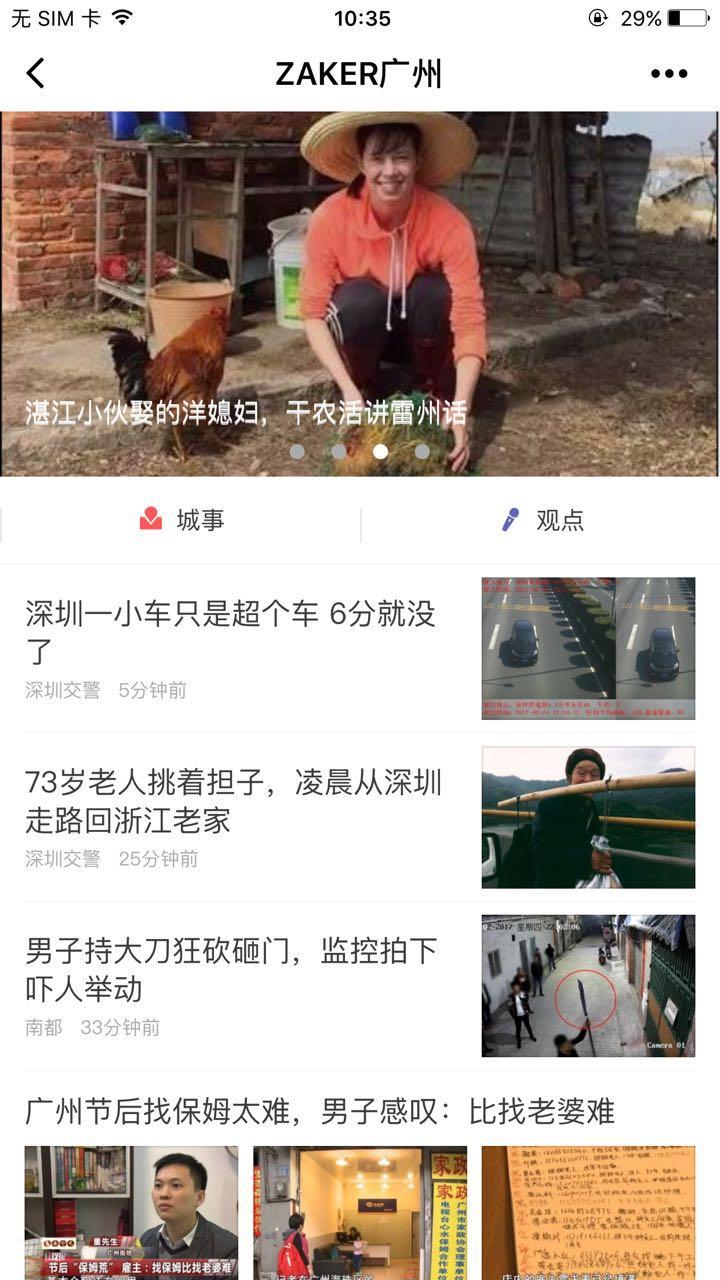 ZAKER广州小程序
