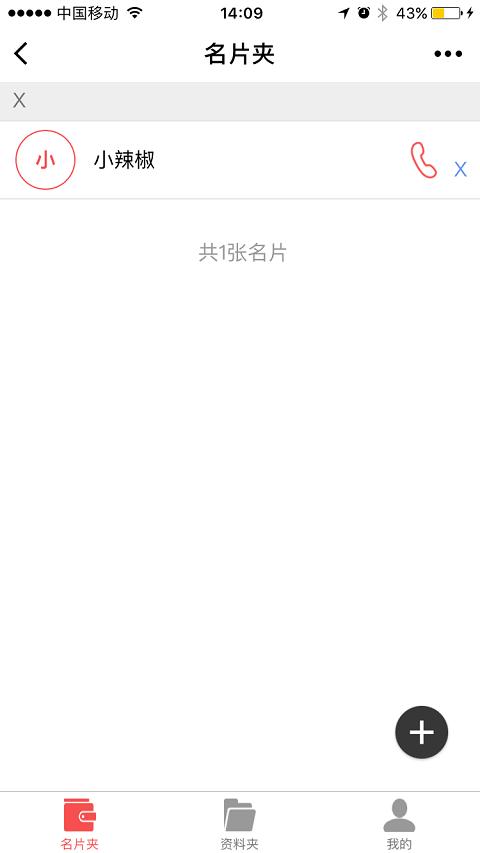 小辣椒名片小程序
