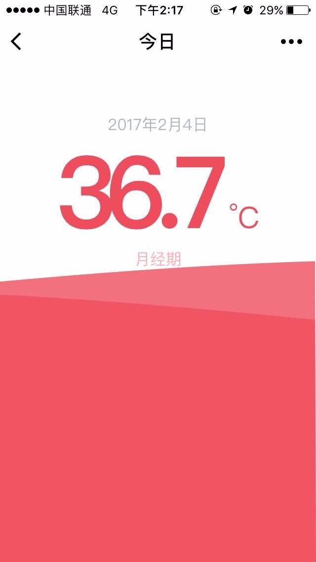 记录基础体温小程序