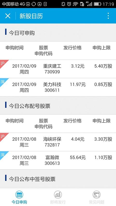 申万宏源新股日历小程序