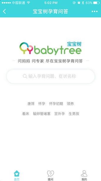 宝宝树孕育问答小程序