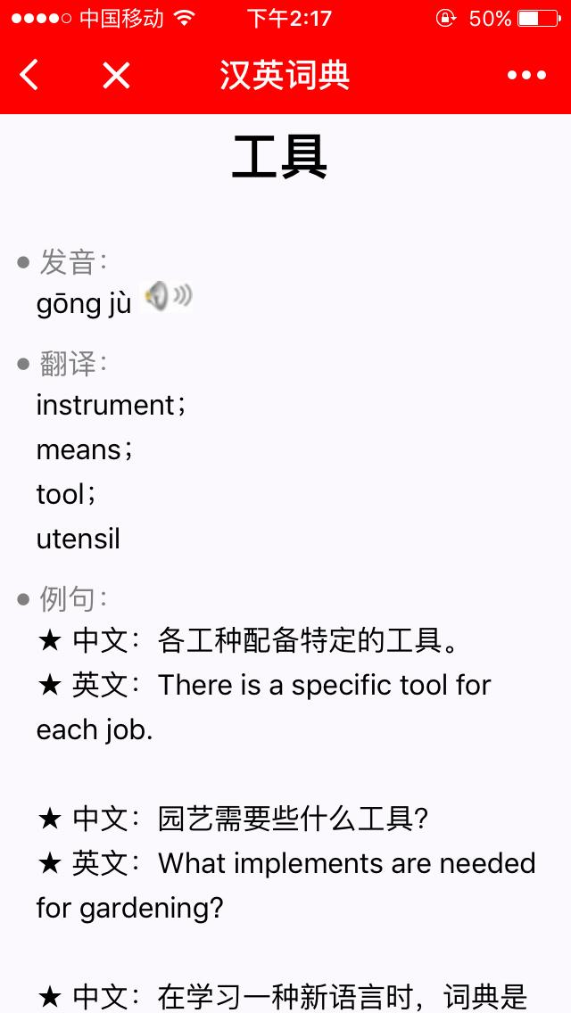 一把刀汉英词典小程序