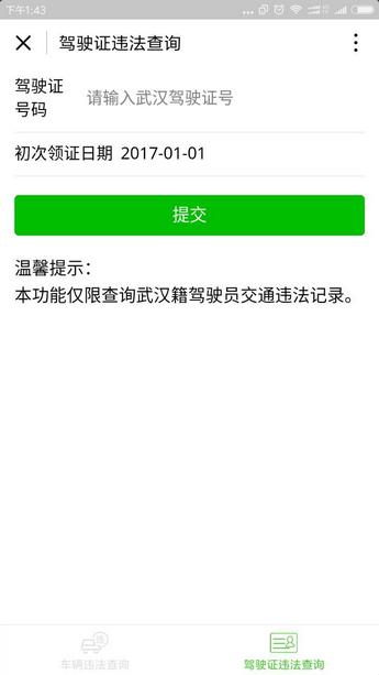 易行江城小程序