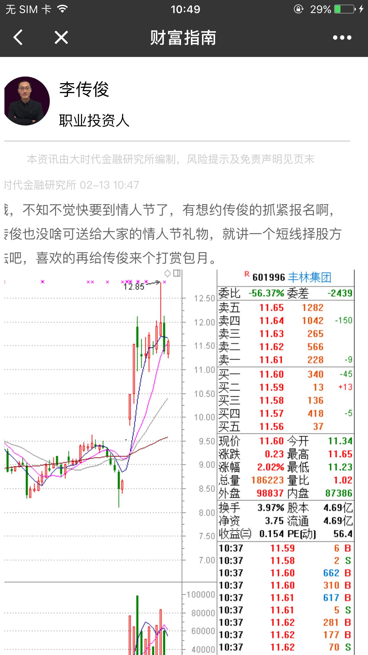 财富指南股票小程序