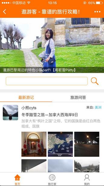 中青旅遨游客小程序