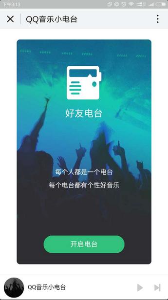 QQ音乐小电台小程序