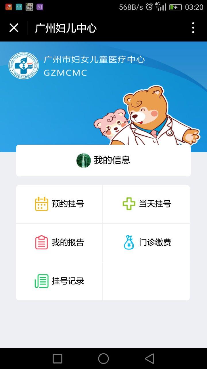 广州妇儿中心+小程序