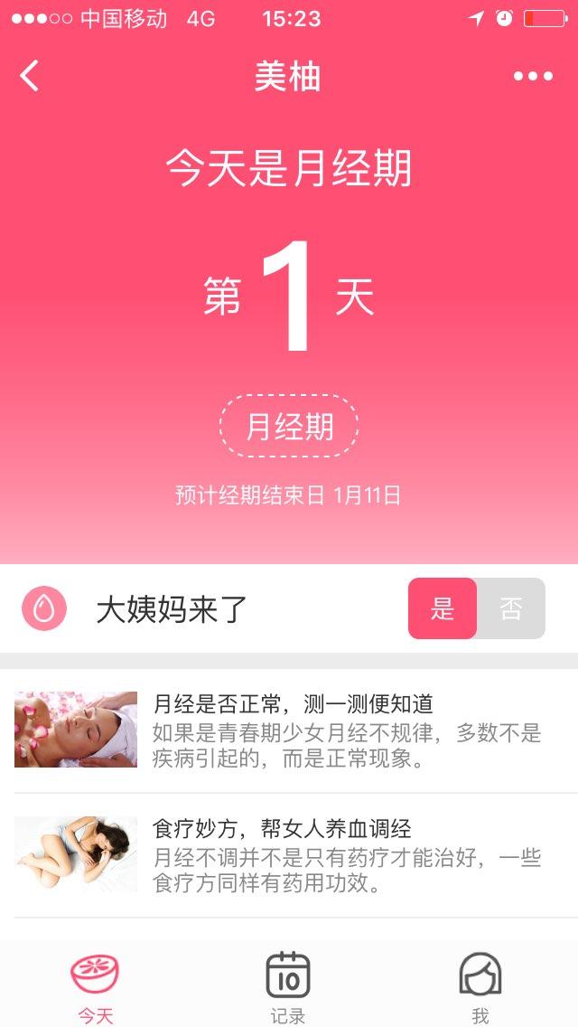 美柚App小程序