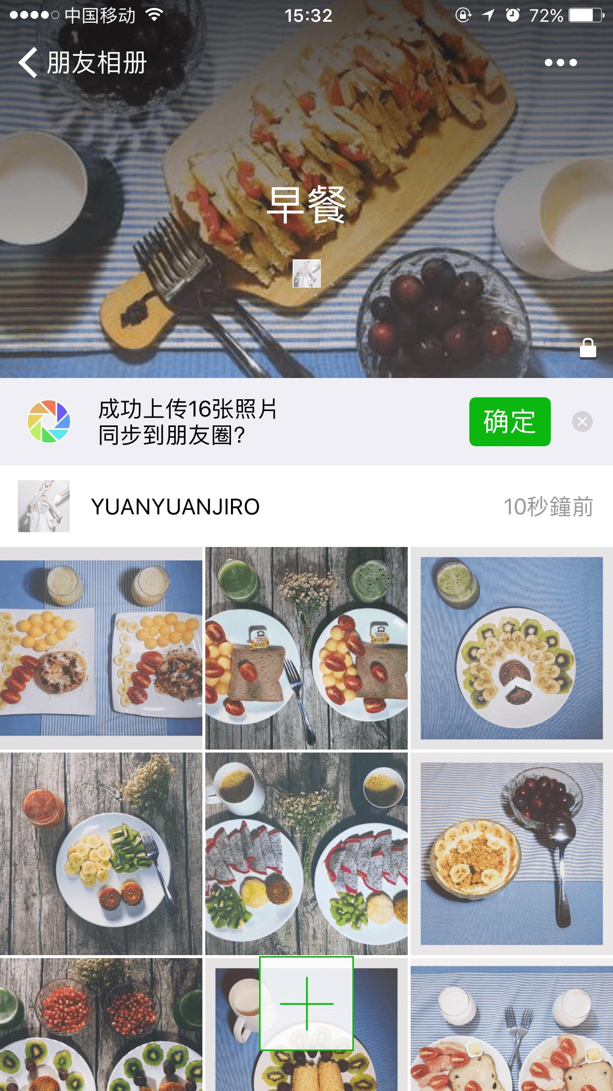 朋友相册 App小程序