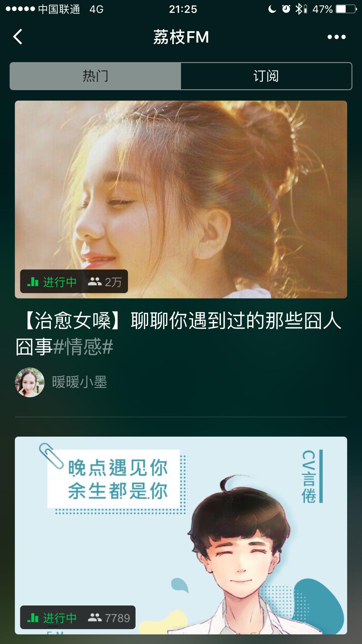 荔枝FM播客小程序