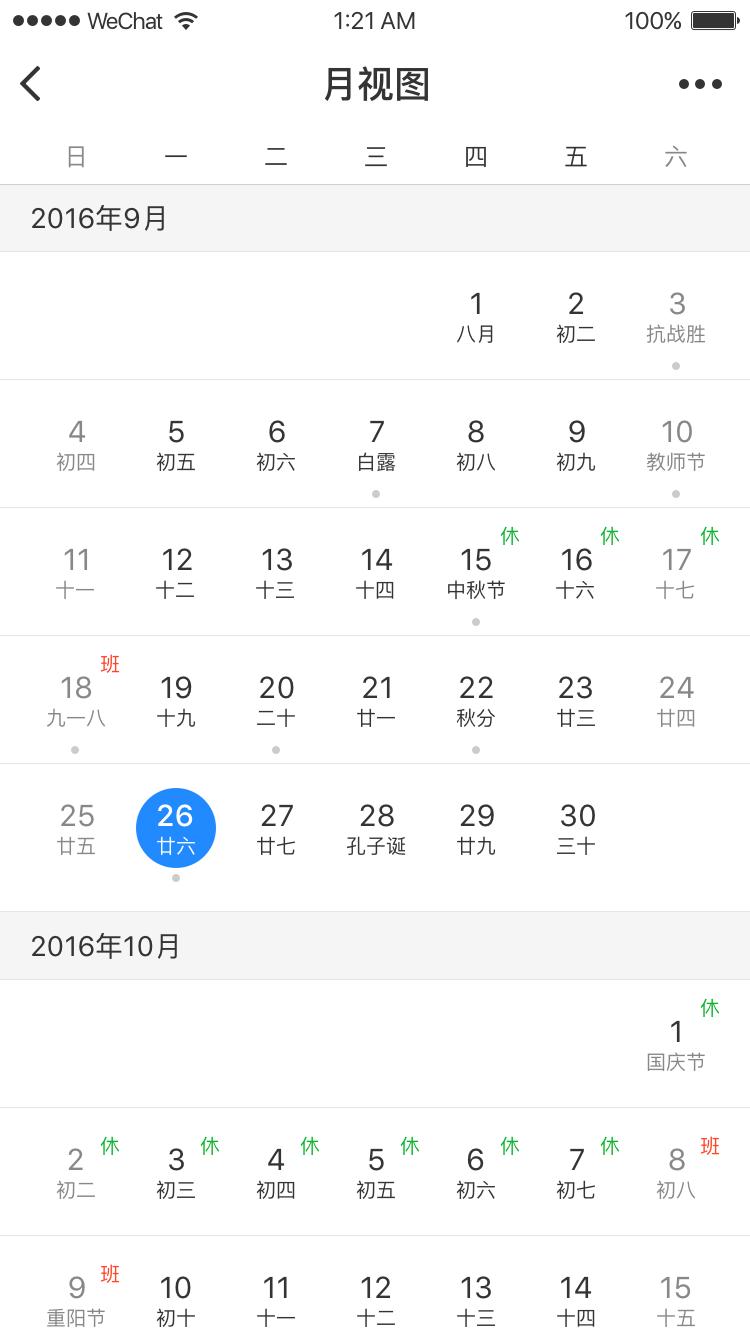 朝夕日历小程序