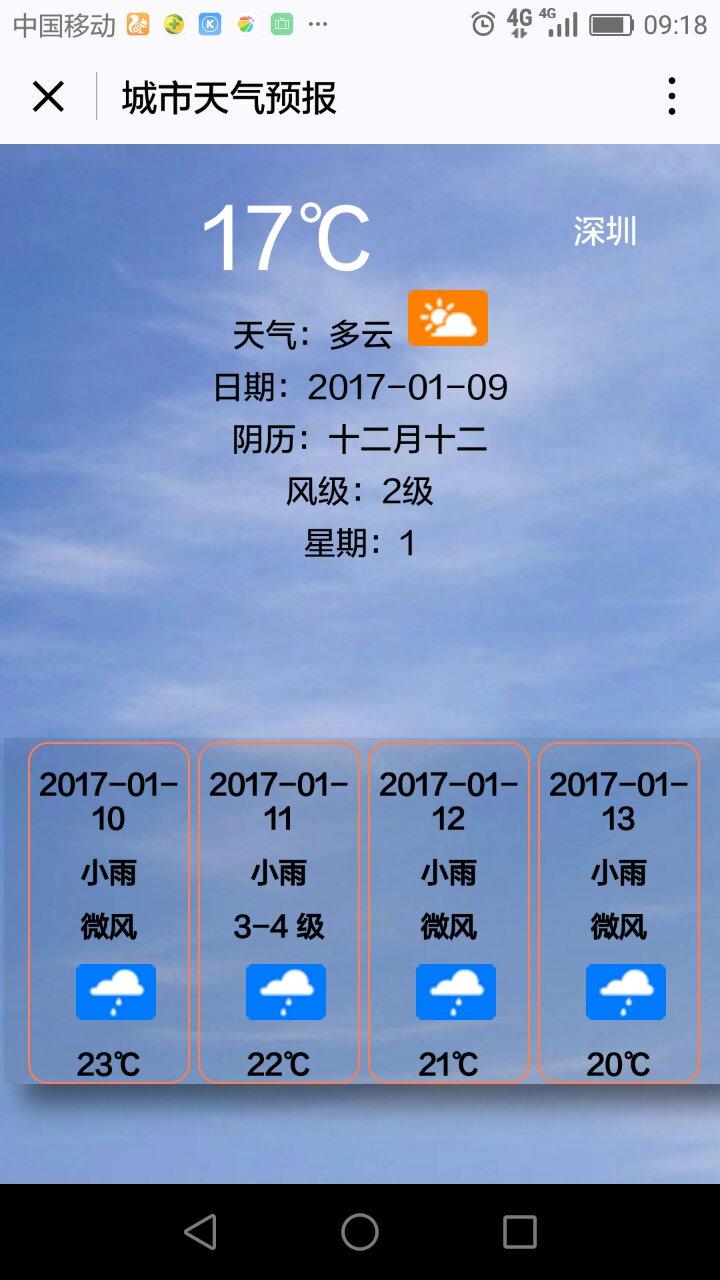 城市天气预报小程序