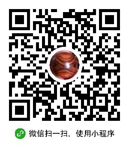 海南黄花梨+小程序二维码