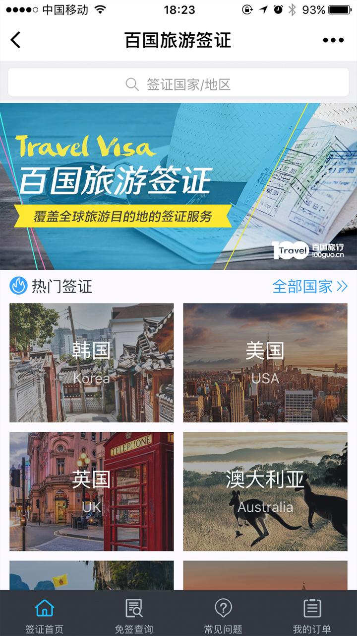 百国旅游签证小程序