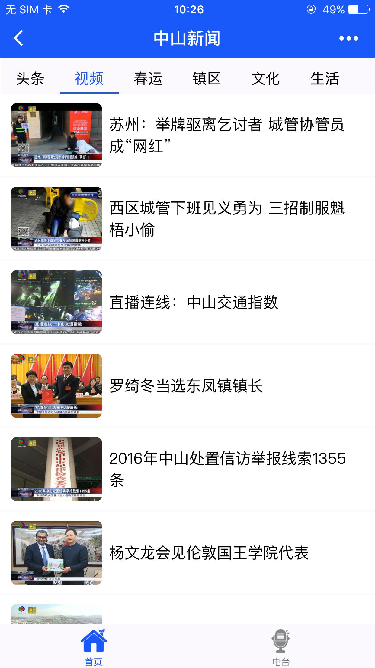 中山头条新闻小程序