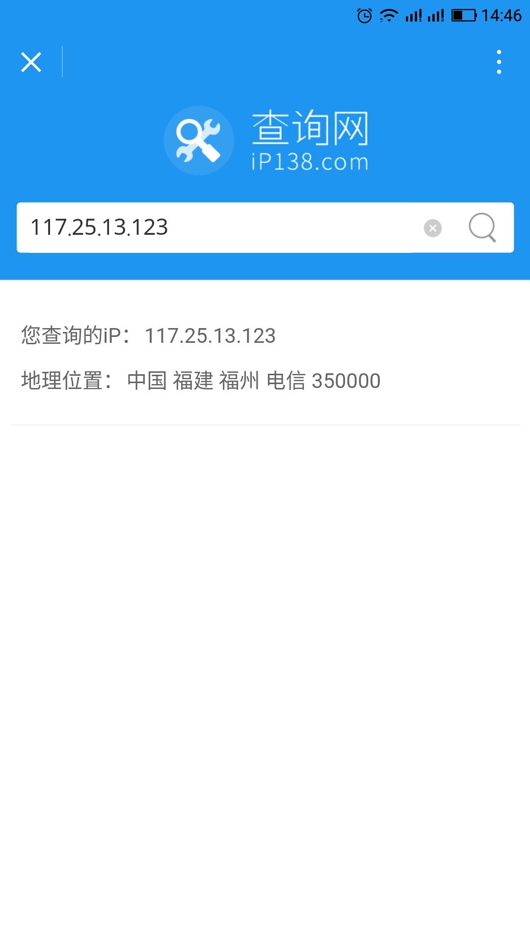iP138小程序
