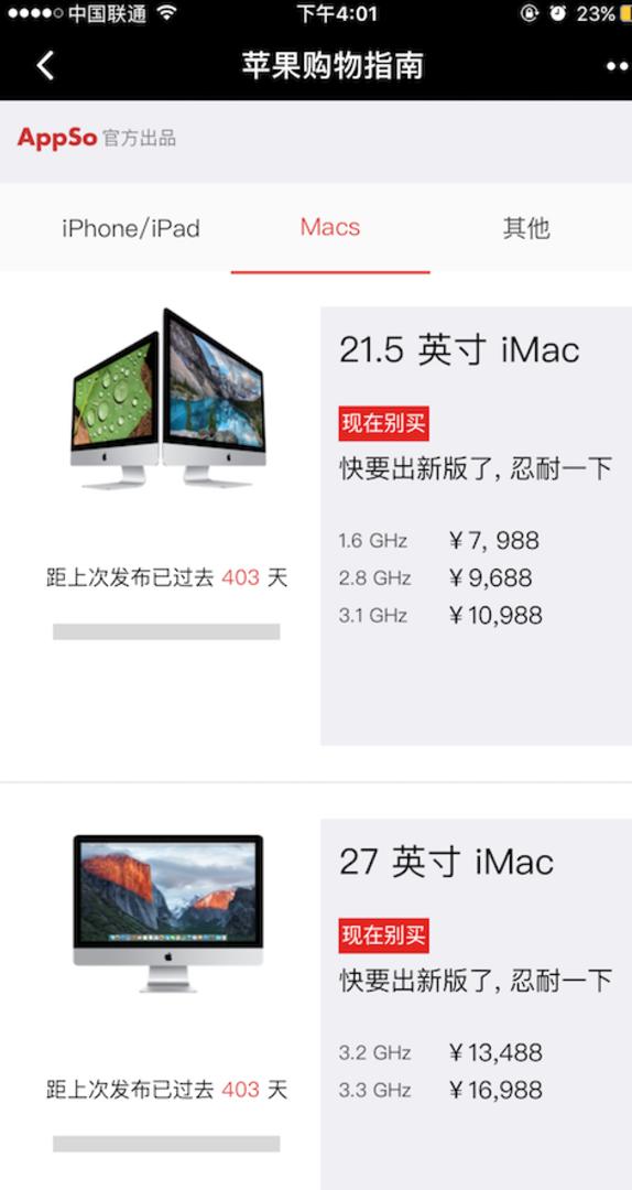 苹果购物指南小程序