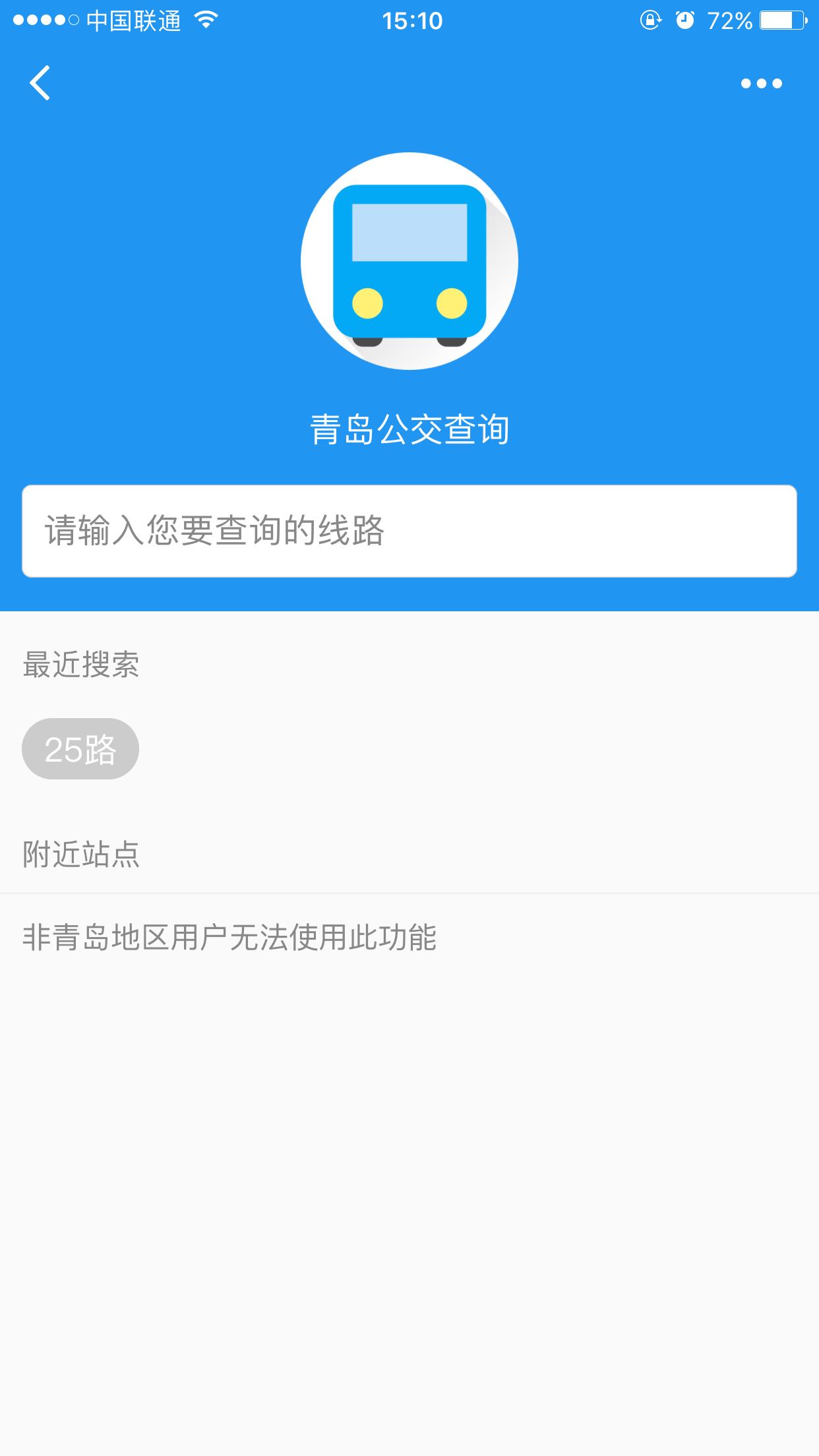 青岛公交查询官方版小程序