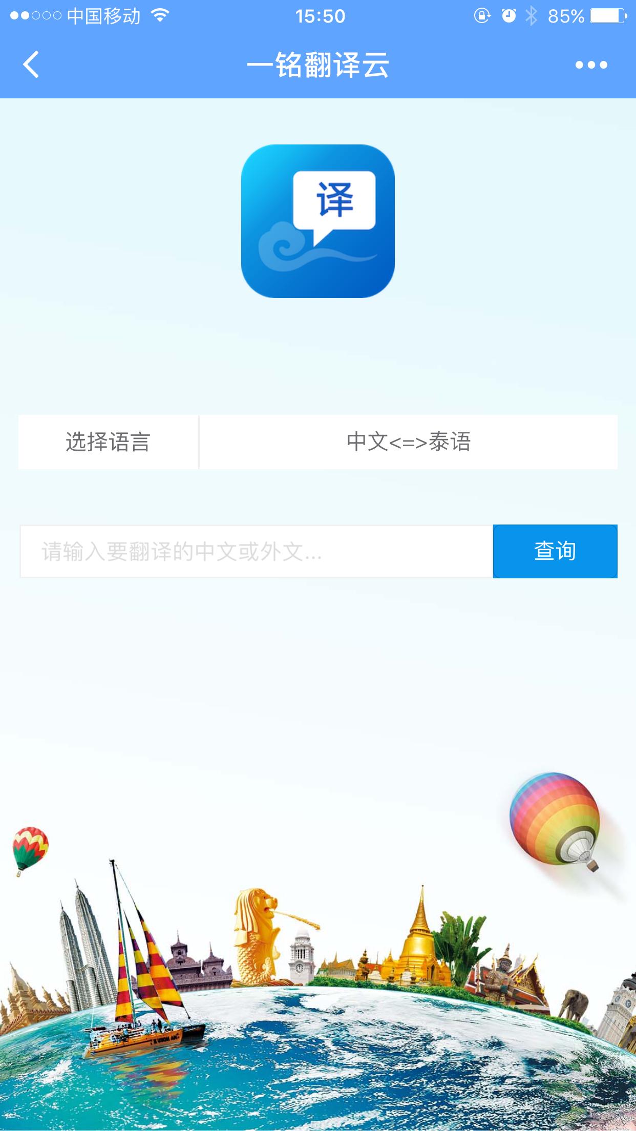 一铭翻译云词典小程序