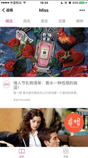 Miss 时尚杂志小程序