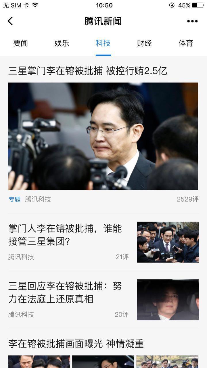 腾讯新闻精华版小程序