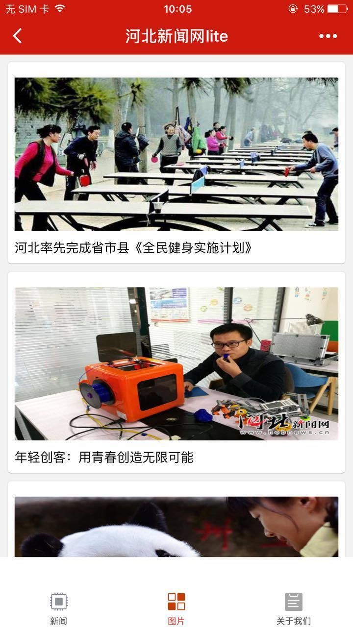 河北新闻网lite小程序