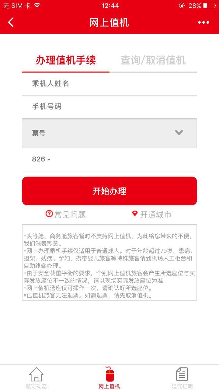 天津航空小助手小程序