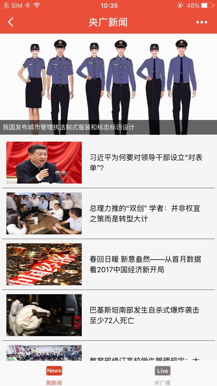 央广新闻lite小程序