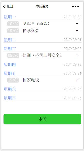 筷子列表小程序