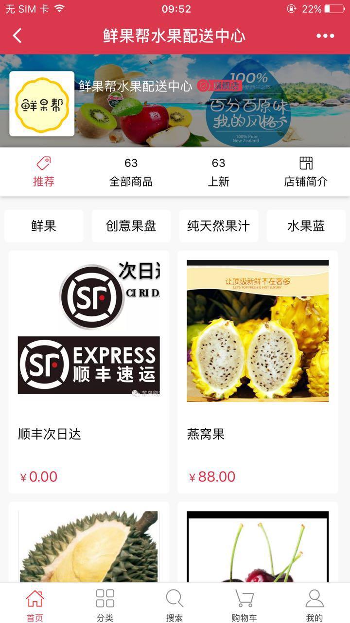 惠州水果配送小程序
