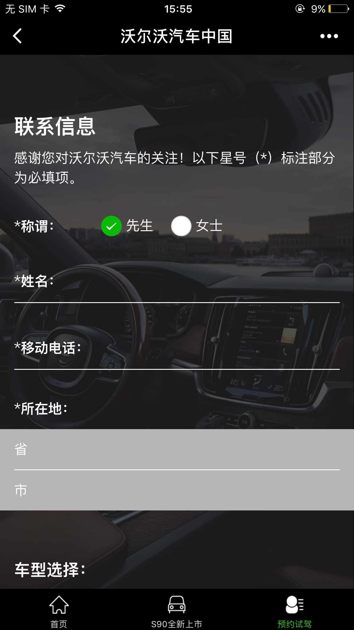 沃尔沃Volvo汽车中国小程序