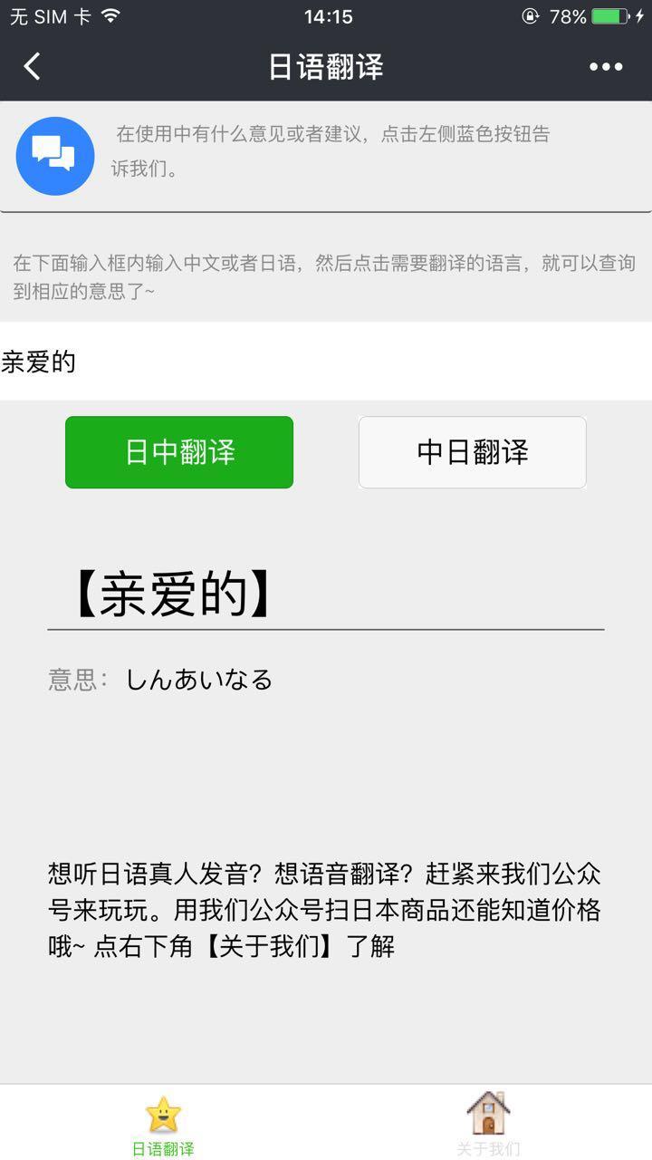 日语+小程序