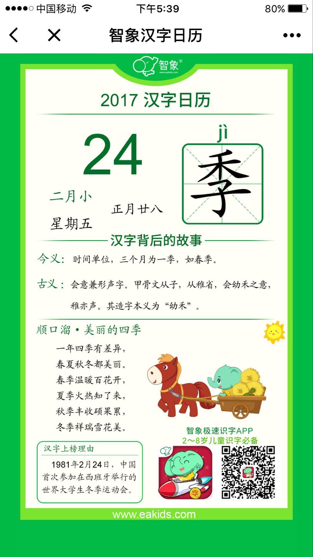 智象汉字日历小程序