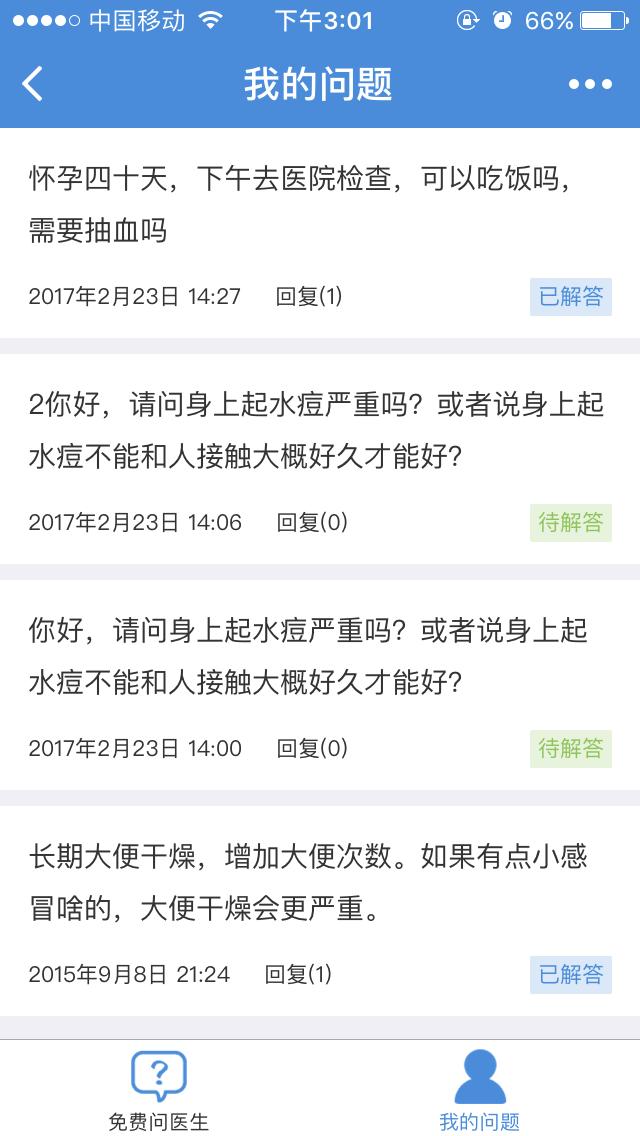 39问医生+小程序