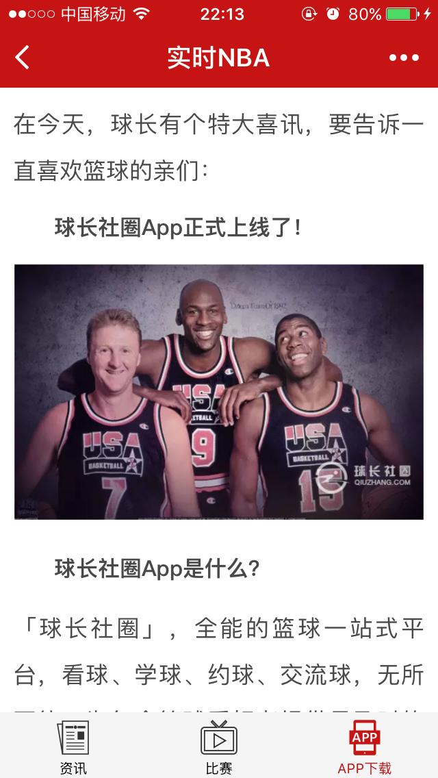 实时NBA小程序